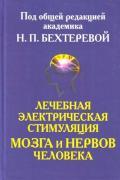 Лечебная электрическая стимуляция мозга и нервов человека Бехтерева Н.
