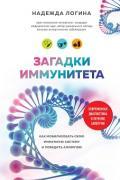 Загадки иммунитета. Как мобилизовать свою иммунную защиту и победить аллергию Логина Н.