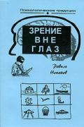 Зрение вне глаз Исхаков Р.